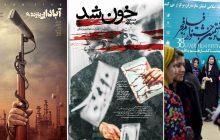 چهارمین روز اکران فیلمهای فجر در ساری؛ از مازندران تا آبادان