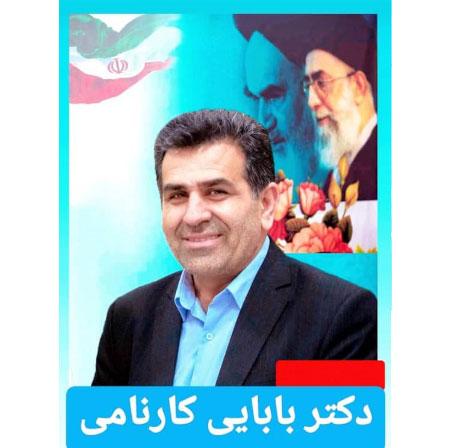 مسئولیت های استانی دکتر علی بابایی کارنامی