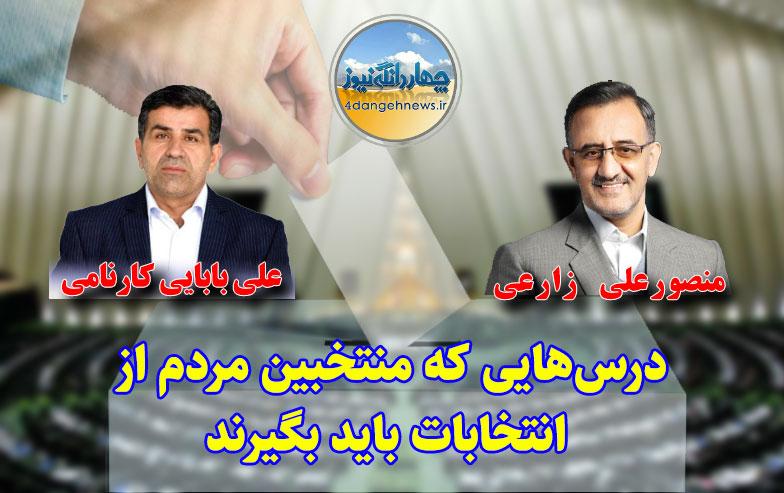 درسهایی که منتخبین مردم از انتخابات یازدهمین دوره مجلس شورای اسلامی باید بگیرند