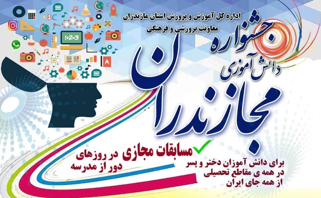 «مجازندران»؛-استعدادیابی-مجازی-برای-دانشآموزان-ایران.jpg