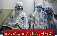 شهدای دفاع از سلامت مازندران + تصاویر