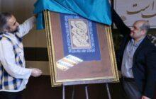 اثر خوشنویسی «الهینامه علامه حسنزاده آملی» رونمایی شد