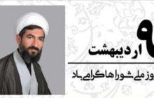پیام تبریک امام جمعه بخش چهاردانگه به مناسبت روز شوراها