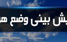 رگبار و رعدوبرق همراه با خنک شدن هوا تا فردا در مازندران