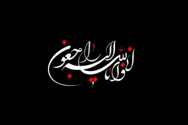 تسلیت مدیرکل تبلیغات اسلامی مازندران درپی رحلت حجت الاسلام دارایی