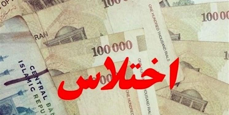 کشف اختلاس 56 میلیاردی بانکی در مازندران