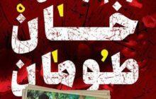 عطر وجود 2 آلاله خان طومان در راه مازندران/ پایان چشمانتظاری 4 ساله