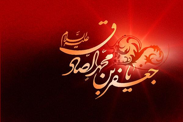 امام صادق (ع) عقاید ناب اسلامی را به تشنگان حقیقت هدیه داد