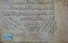معرفی کاتب معروف قرآن، زین العابدین بن ملا محمد ولویه ای