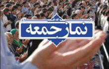 نماز جمعه فردا در مازندران اقامه نمی شود