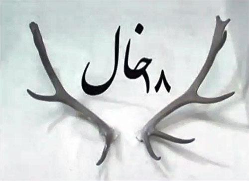 ۱۸-khal