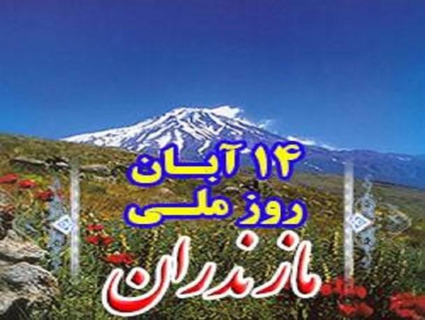 چرا ۱۴ آبان روز ملی مازندران شد