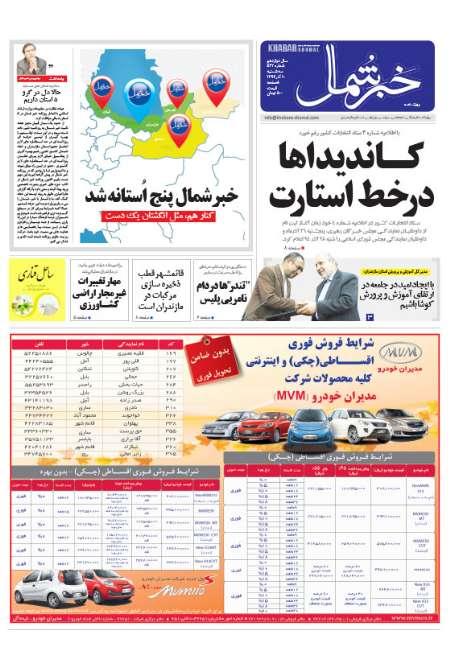 گستره توزیع روزنامه خبرشمال به پنج استان افزایش یافت