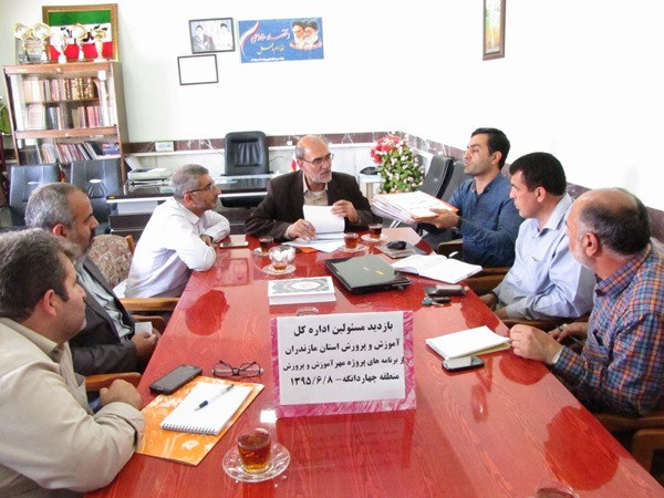بازدید مسئولین آموزش و پرورش مازندران، از عملکرد پروژه مهر منطقه چهاردانگه