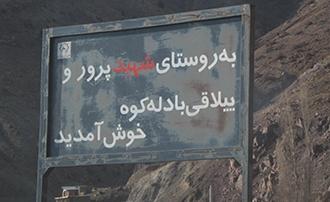 معرفی روستای بادله کوه + تصاویر