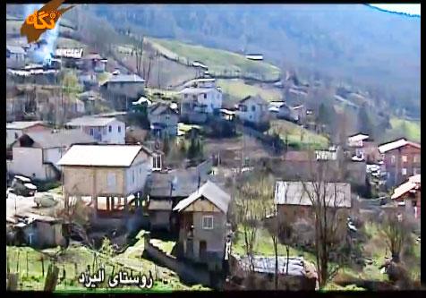 معرفی روستای الیرد چهاردانگه