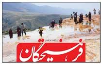 معرفي چشمه ي سورت در شماره امروز روزنامه فرهيختگان