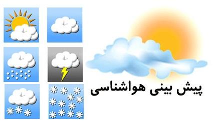 ماندگاری هوای گرم تا اوایل هفته آینده در مازندران