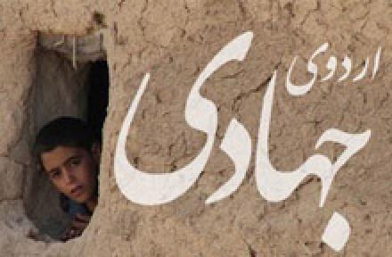 بازدید امام جمعه و بخشدار از گروه جهادی مستقر در چهاردانگه