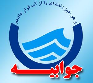 جوابیه روابط عمومی آبفای شهری درخصوص مشکل آب کیاسر
