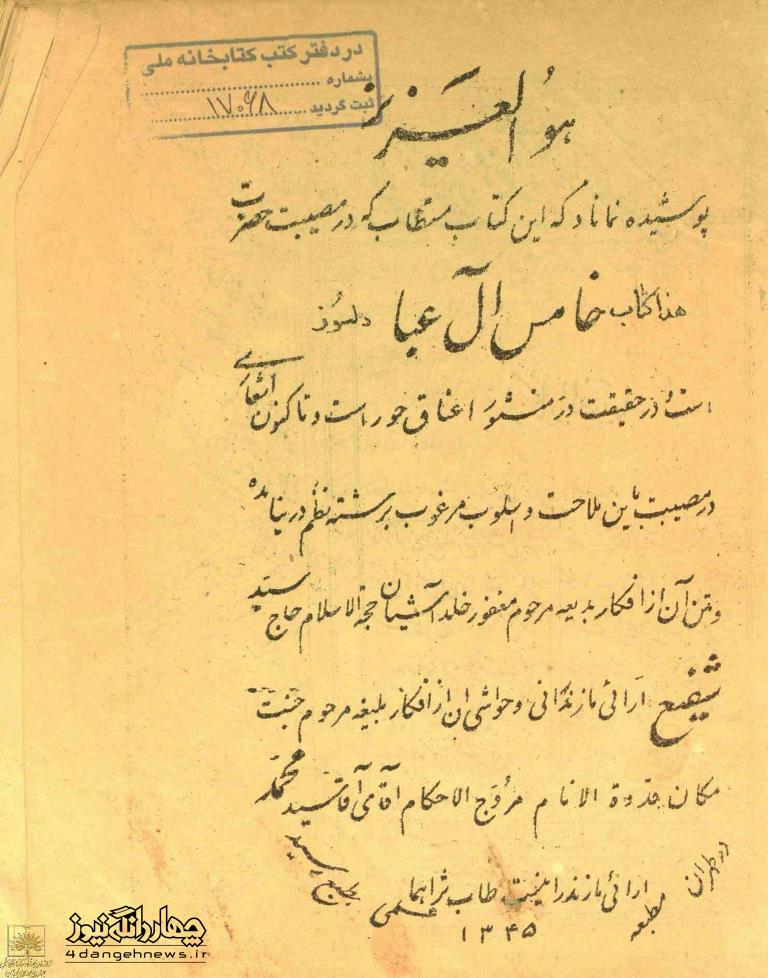 kdivan-moqtanem-eraei-1