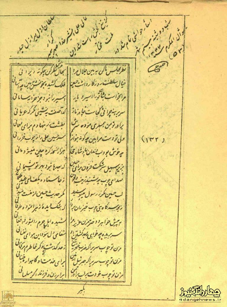 kdivan-moqtanem-eraei-132