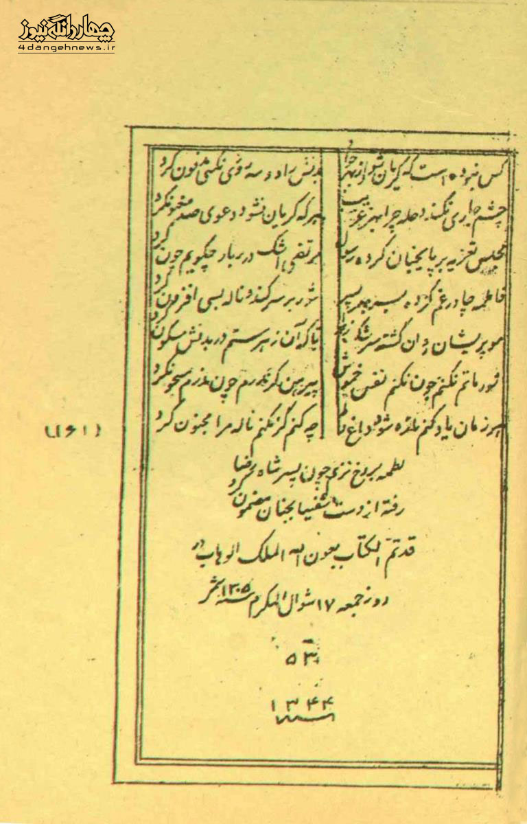 kdivan-moqtanem-eraei-161