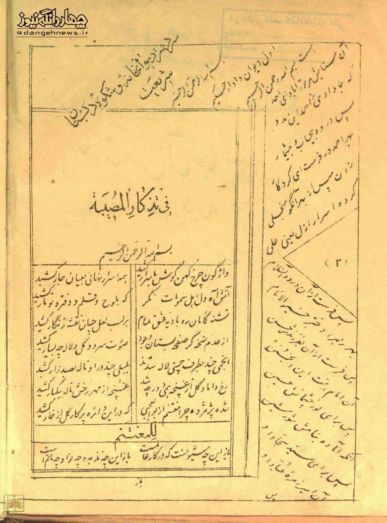 kdivan-moqtanem-eraei-2
