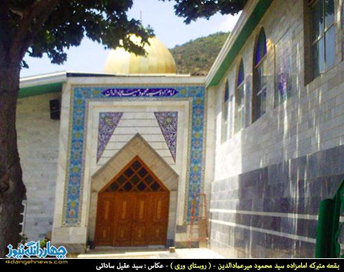 mir-emad-al-din-1