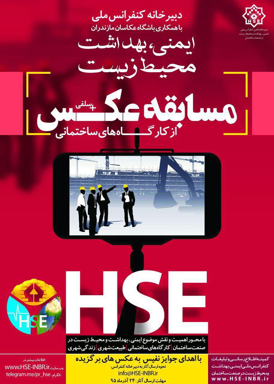 فراخوان اولین جشنواره عکس
