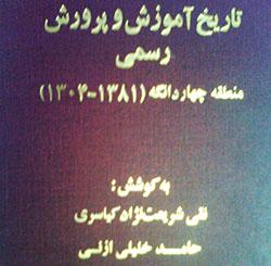 معرفي كتاب تاريخ آموزش و پرورش رسمي منطقه چهاردانگه
