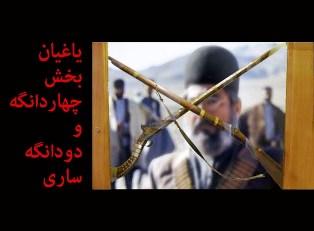 یاغیها در بزمین آباد - 2